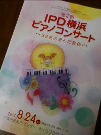IPD2014_resize.jpg